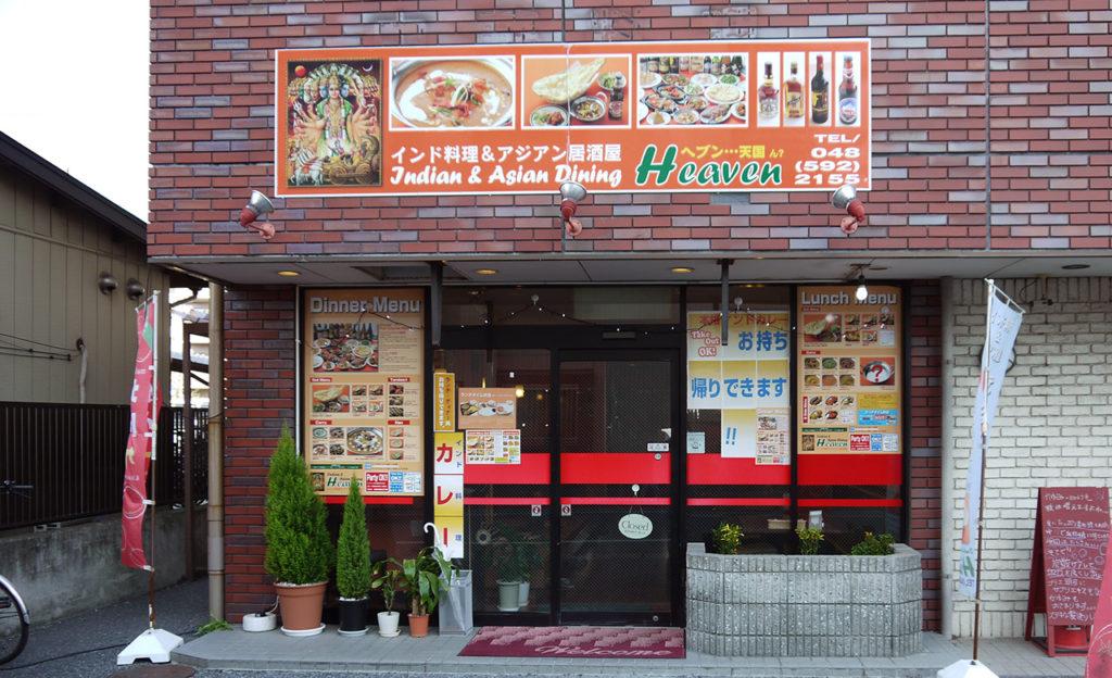 ヘブン北本西口店